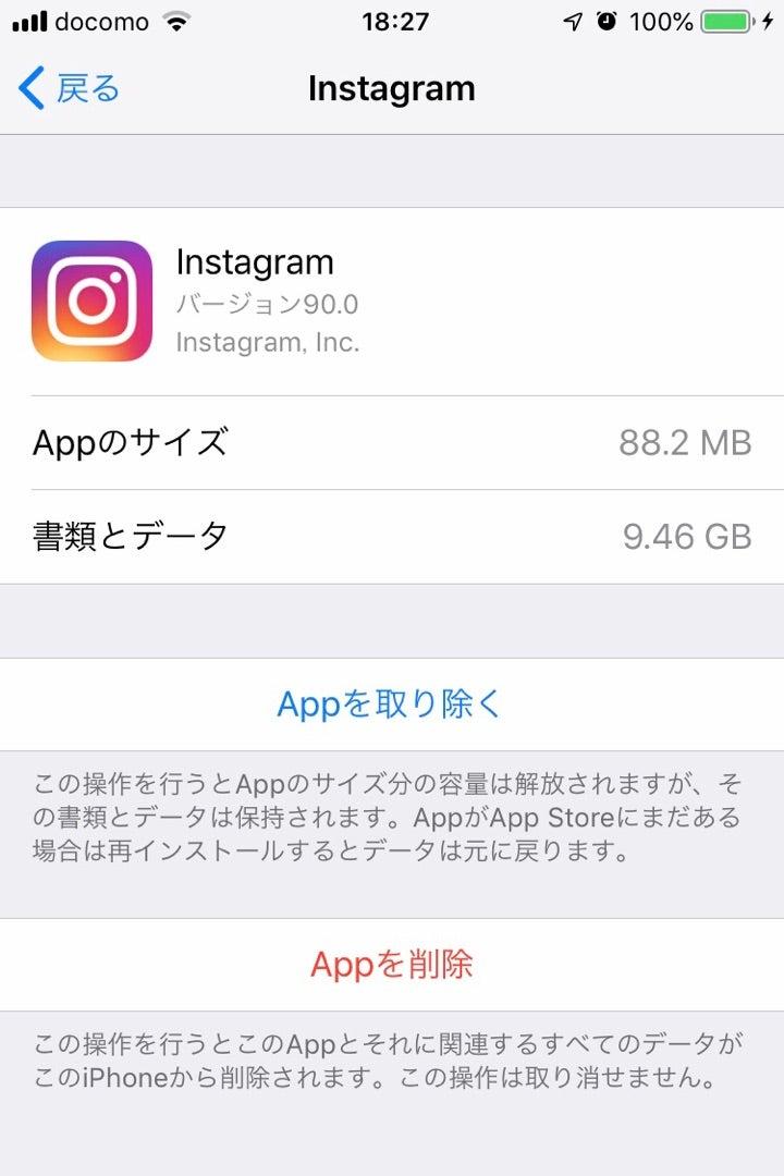 アプリ 削除 インスタ