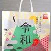 令和紙袋の食パン専門店の画像