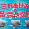 三沢あけみのお茶会✨✨✨の画像