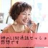 女神のLINE通話セッション  ご感想の画像