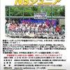 学童野球チームのNSジュニアでは選手募集しています!の画像
