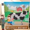 【イースター2019*2,3回目♡】春休みメグミルク工場見学へ⑅◡̈*の画像