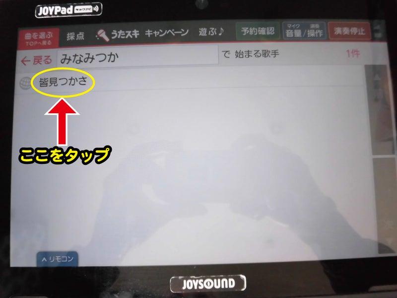 JOYSOUND・キョクナビ(リモコン)・歌手名ヒット
