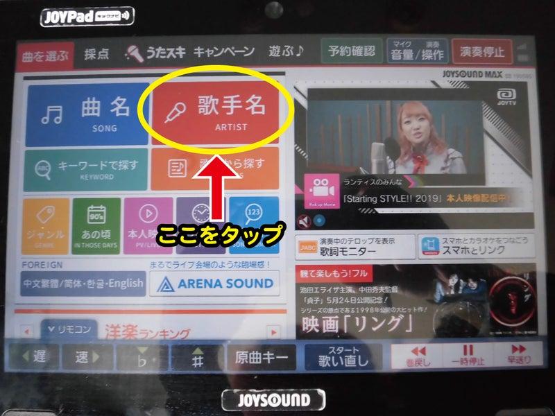 JOYSOUND・キョクナビ(リモコン)・曲を選ぶ画面