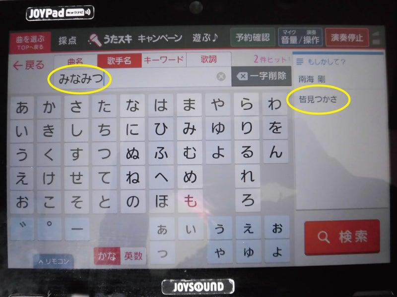 JOYSOUND・キョクナビ(リモコン)・歌手名検索画面