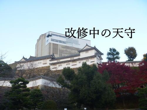 姫路城の大天守改修中の画像