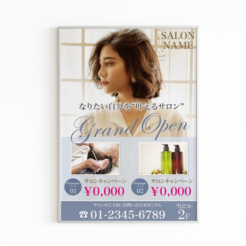 美容室ヘアサロンのキャンペーンポスターデザイン