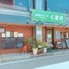✨「肉料理ダイニング くまの」 JR和歌山東口の画像