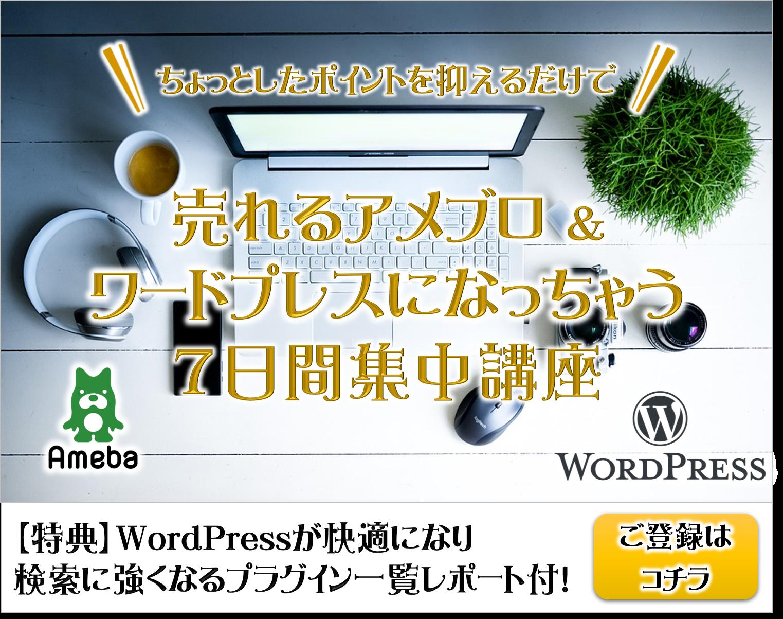売れるアメブロ&WordPressメール講座