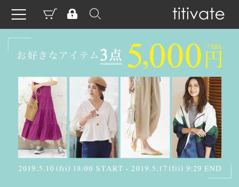 titivateのセール