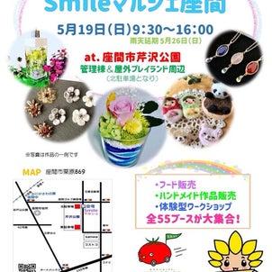 5/19 Smileマルシェ座間 芹沢公園の画像