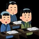 世界が驚愕!識字率はダントツで世界一!!!の記事より