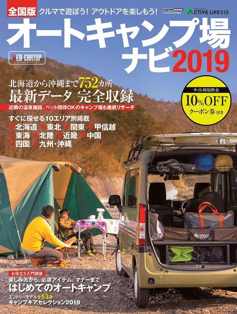 全国版 オートキャンプ場ナビ 2019