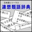 WEBサービス「連想類語辞典」