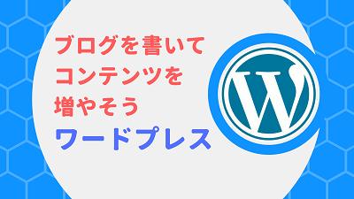 広島でワードプレスするなら合同会社エムリンクスへ