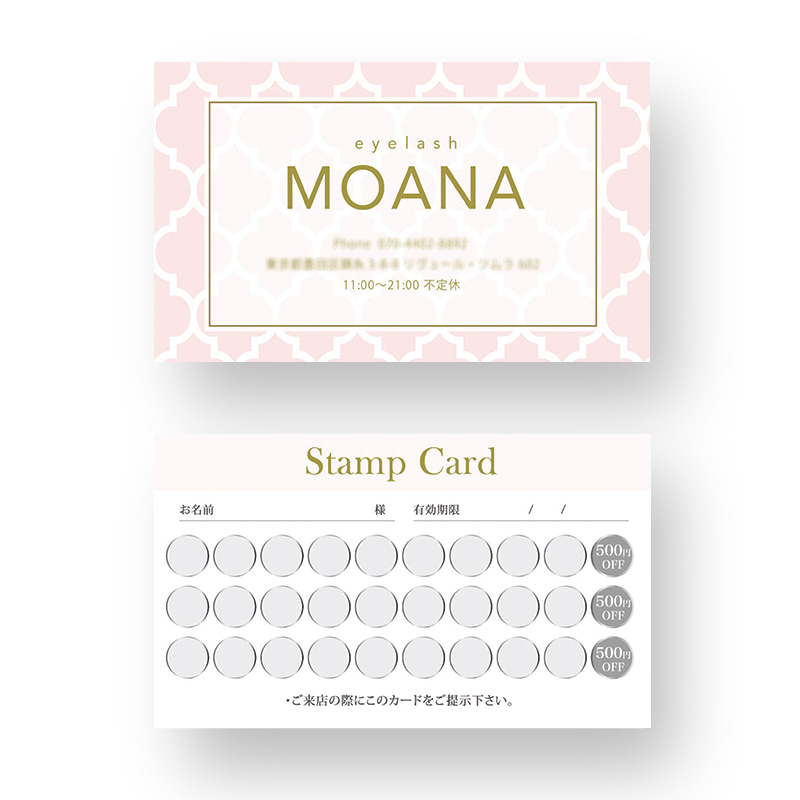 スタンプカード,割引カード