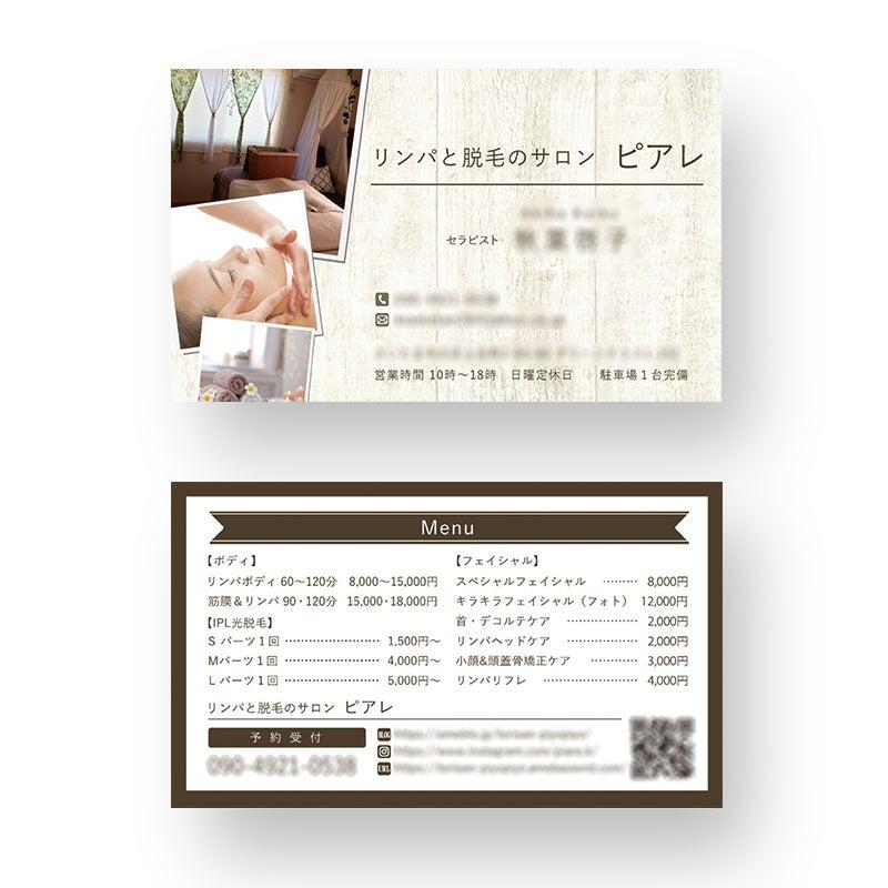 美容名刺印刷,ショップカードデザイン