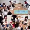 【開催報告】スマイルレッスン ふれあい遊び&脳育手作りおもちゃの画像