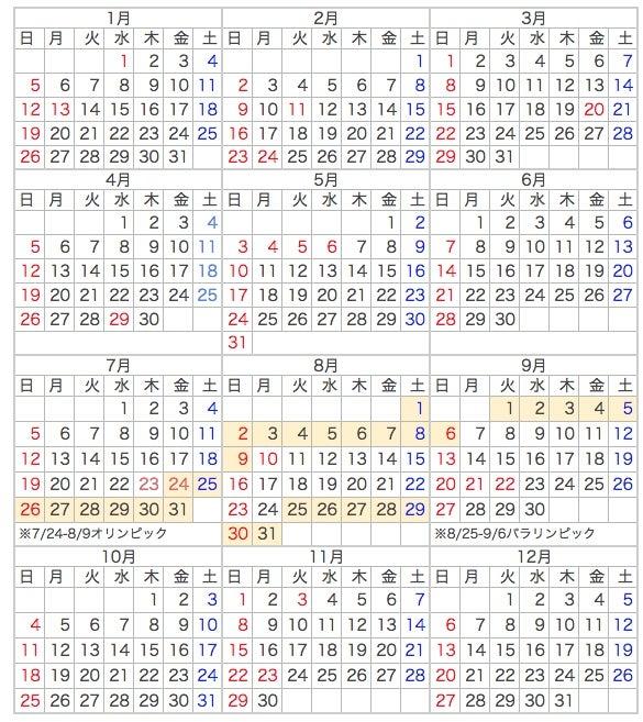2020 年 祝日 カレンダー 【2020年カレンダー】令和2年の祝日はいつ?連休をチェック!