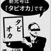 【5月祭】新元号は「タピオカ」です。@正門横1