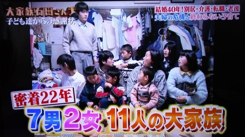 7男2女11人の大家族石田さんチ!