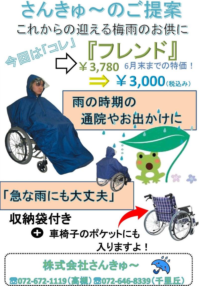 さんきゅーキャンペーン車椅子用雨ガッパ「フレンド」