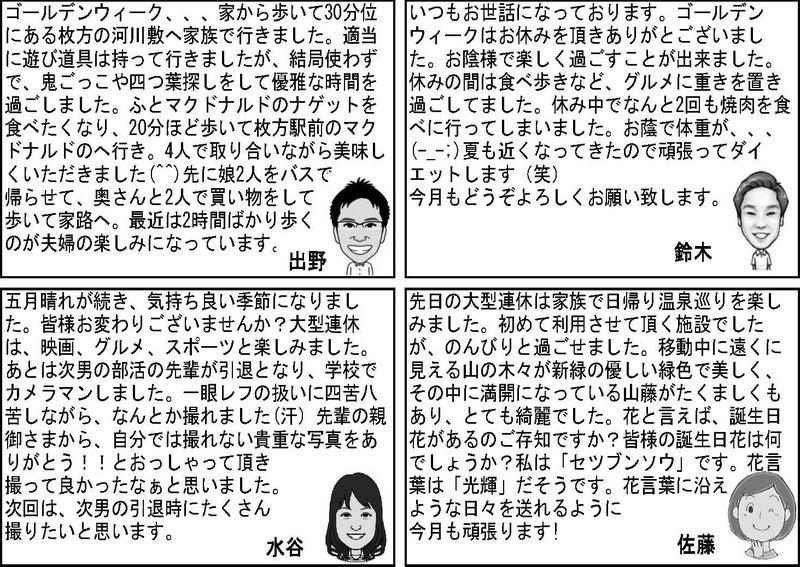 さんきゅー千里丘営業所スタッフ近況