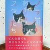 『ノラ猫あがりのスターたち❤️』^〜^♪の画像