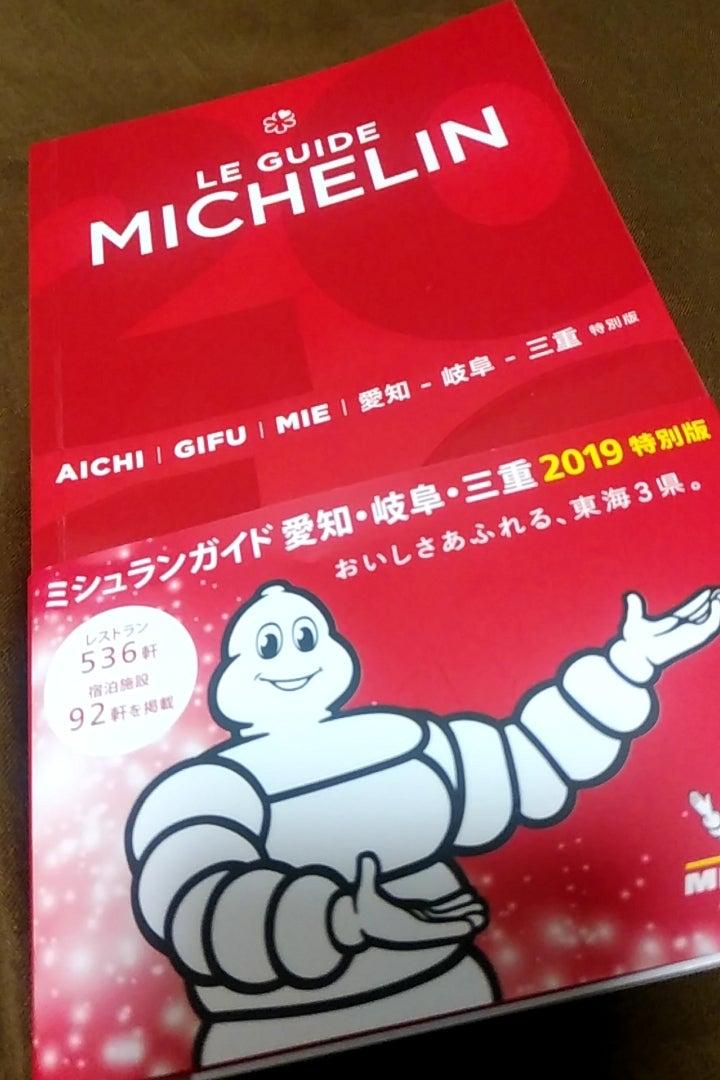 ミシュランガイド2019岐阜 | まったりトラベラーの旅行ブログ