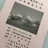 ★第16回瀧澤榮八杯少年剣道大会★の画像