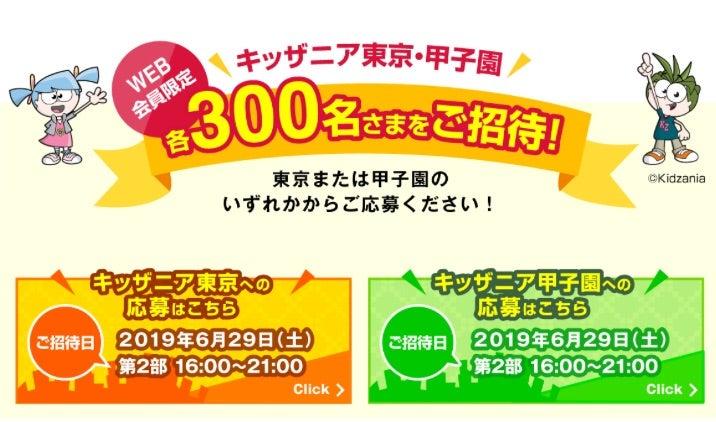 b43fc98556cfe ☆応募期間中☆キッザニア東京 甲子園 抽選 NISSEI>