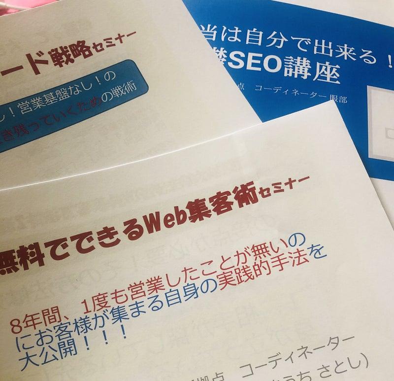 無料でできるWeb集客術セミナー ワード戦略セミナー 本当は自分でできるSEOセミナー