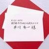 【2019年6月】書道教室銀座校のワンデイレッスン「筆ペン・招待状宛名書き」の画像