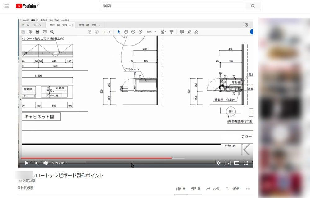 フロートテレビボードの製作は図面と製作ポイントの解説動画も付けてお願いすることにしました