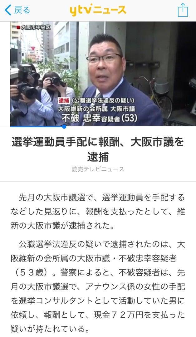 公職選挙法違反が、パラパラと。 | 吉羽美華オフィシャルブログ ...