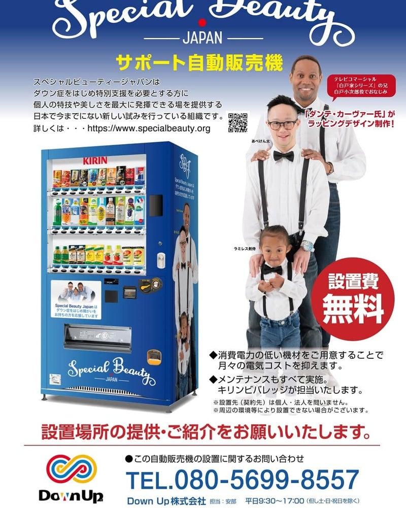 ビバレッジ 自販機 ジャパン