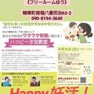 \わくわく妊活に変わる!!/Happy子宝教室 開催☆(京都府精華町)の記事より