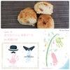 【キャンセルにつき1組様ご予約OK!】6月4日   おうちパン × おやこで手形アートの画像