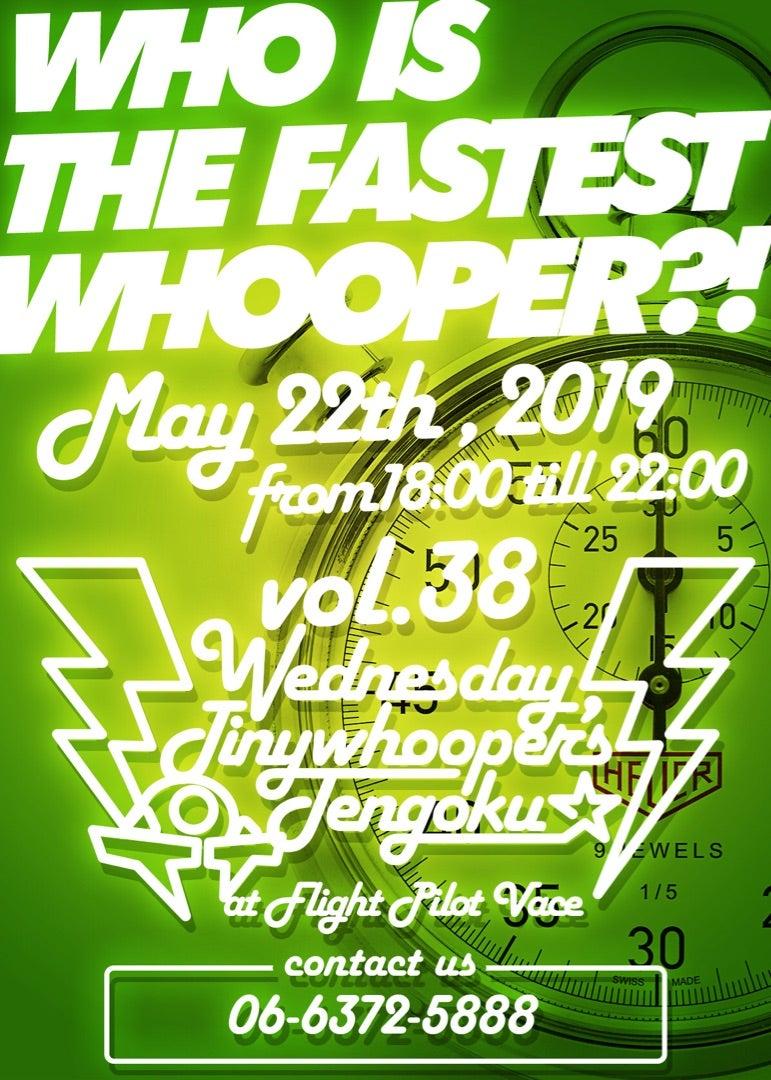 Tinywhoop(タイニーウープ)草ドローンレース開催!in WTT 5月22日18時〜