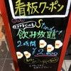 ドイツビール飲み放題@SCHMATZ 五反田の画像