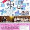 明日にかける虹の橋 〜 東京混声合唱団 × 神戸市混声合唱団の画像
