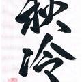 書道師範 高須番長の 書道ブログ