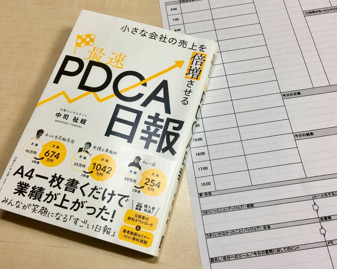 最速PDCA日報で起こる好循環。意識の力が上がる。の記事より