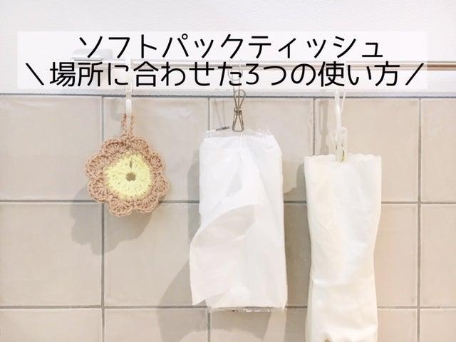 01ソフト朴ティッシュ