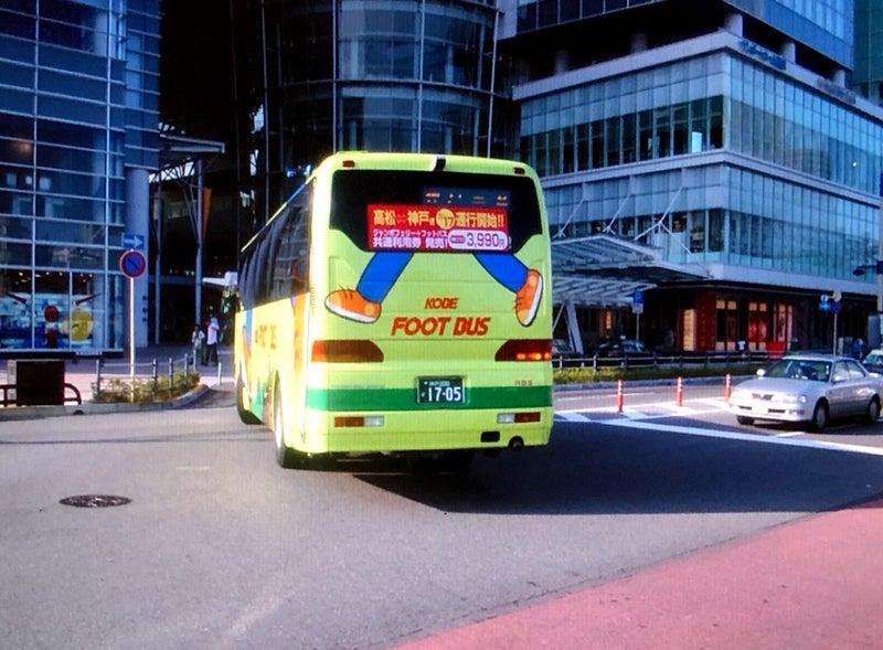 フット バス 高松 神戸