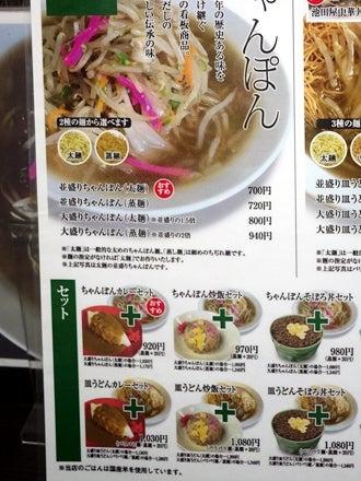 池田屋 | 町の電器屋さんの麺ドラと温泉!
