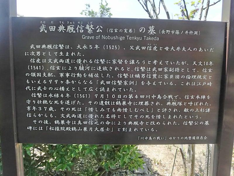 信玄の弟・信繁のお墓がある典厩寺』へ行く (長野県長野市)   たまやん ...
