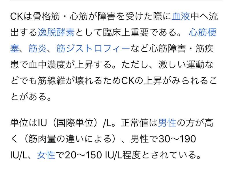 Ck 基準 値