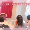 本日は東京で顔筋マジック初級認定講師養成コースがありました☆の画像