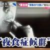 【フジテレビ】とくダネ!深夜のドカ食い危ない「夜食症候群」コメント監修の画像